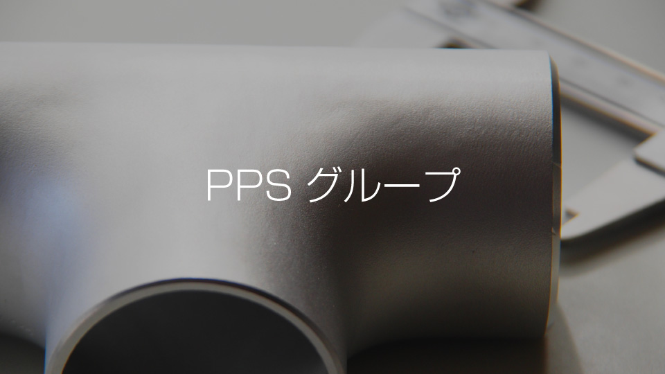 PPSグループ